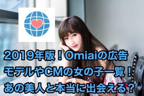【2019最新版】Omiaiの広告モデルやCMの女の子一覧!あの美人は誰?