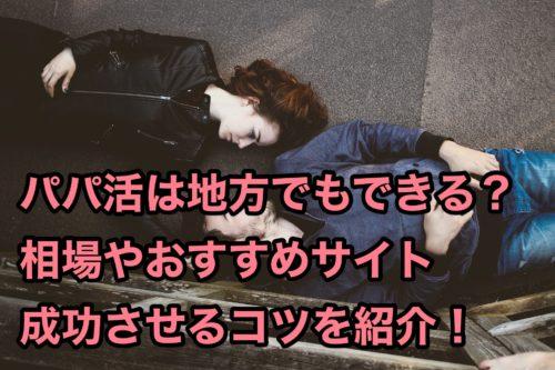 パパ活_地方_相場_コツ_おすすめサイト