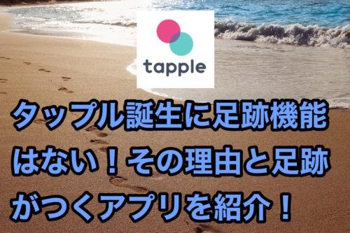 タップル誕生に足跡機能はない!その理由と足跡がつくアプリを紹介!
