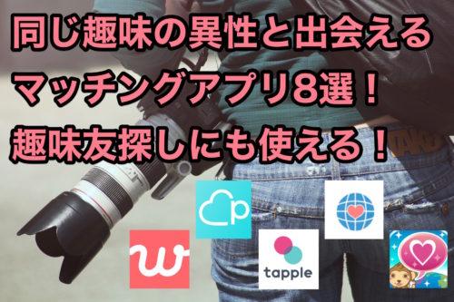 マッチングアプリ趣味_恋人彼氏彼女結婚趣味友探しにおすすめ