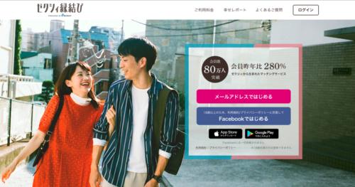 マッチングアプリ_結婚_割合_期間_ゼクシィ縁結び