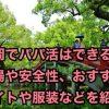 福岡でパパ活はできる?相場や安全性、おすすめの場所やサイトを紹介!