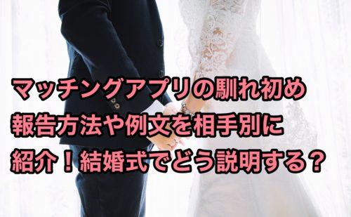 マッチングアプリ_馴れ初め_結婚式_例文_出会い_説明