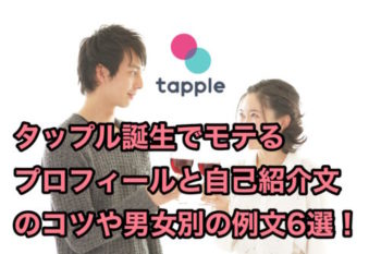 タップル誕生でモテるプロフィールの書き方のコツや男女別例文6選!