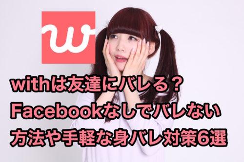with_身バレ_バレる_バレない_Facebook_友達_知り合い