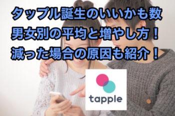 タップル誕生のいいかも数の男女別平均や減る原因!