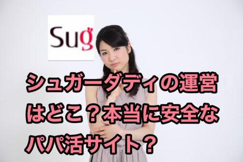 シュガーダディ_運営会社_安全_サイト?