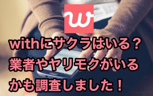 with_サクラ_業者_ヤリモク_特徴見分け方