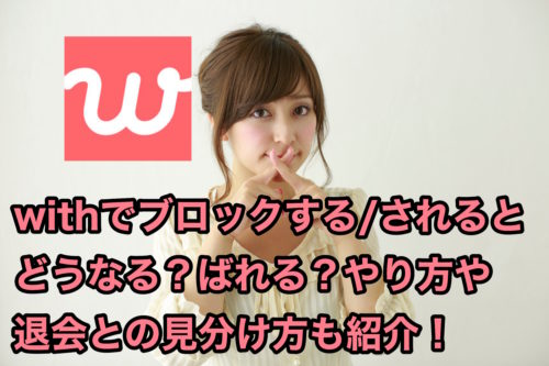 with_ブロック_バレる_知り合い_退会_解除_やり方_足跡