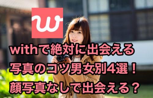 withで絶対出会える写真のコツ男女別4選!顔写真なしで出会えるかも紹介!