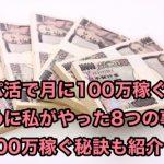 パパ活で月100万稼ぐために私がやった8つの事!1000万稼ぐ秘訣も紹介!
