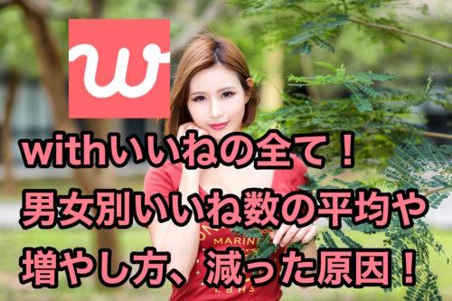 with_いいね_男女平均_増やす_確認_減る