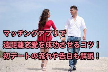 マッチングアプリで遠距離恋愛を成功させるコツ!初デートの流れや告白も解説!