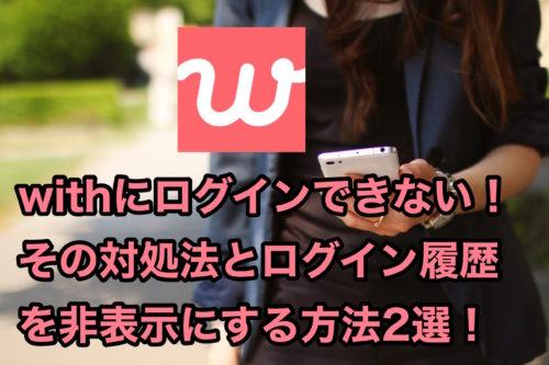 with_ログイン_できない_状態_情報_履歴