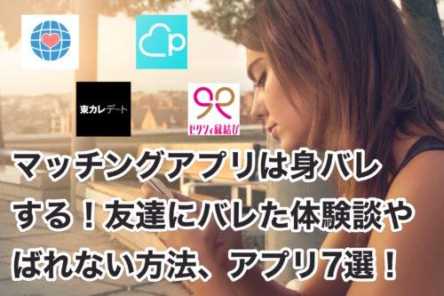 マッチングアプリ_バレない方法_身バレ_バレる_写真