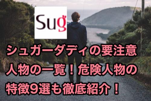 シュガーダディ_要注意人物_危険人物_特徴_見分け方