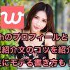 withのプロフィールと自己紹介文のコツ!いいねを貰える書き方はコレ!