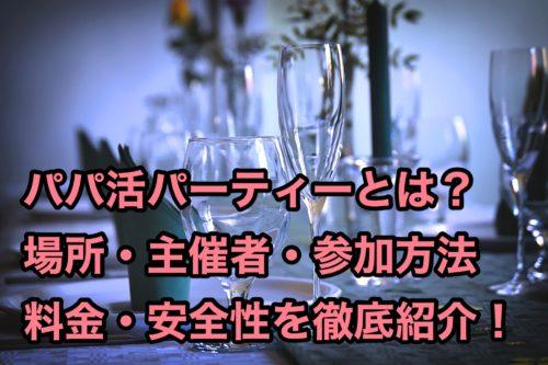 パパ活パーティー_開催場所_大阪東京名古屋福岡_参加方法_料金_安全性