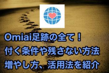 Omiaiの足跡の全て!付く条件や残さない方法、増やし方、活用法を紹介!