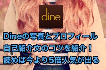 Dineの写真とプロフィールのコツ!読めばダインで5倍人気が出る!