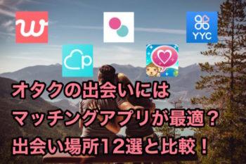 オタクの出会いにはマッチングアプリが最適?出会いの場所12選と徹底比較!