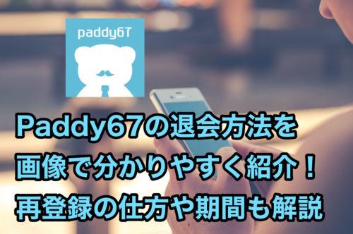 Paddy67の退会方法を画像で紹介!パディー67再登録の仕方や期間も解説!