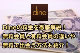 Dineの料金を徹底解説!無料会員と有料会員の違いやダインで無料で出会う方法も!