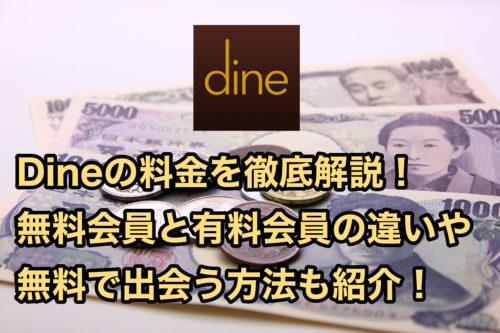 Dine_料金_女性_無料会員_有料会員