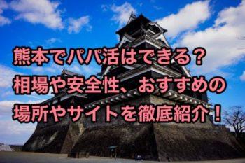熊本でパパ活はできる?相場や安全性、おすすめの場所やサイトを紹介!
