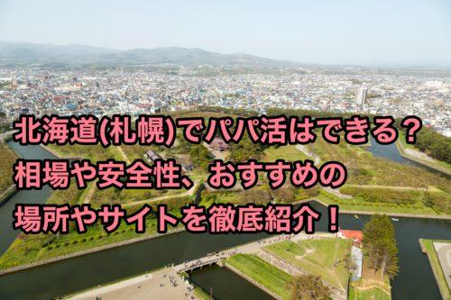 北海道(札幌)でパパ活はできる?相場や安全性、おすすめの場所やサイトを紹介!