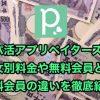 ペイターズ(Paters)男女別の料金や無料会員と有料会員の違いを徹底紹介!