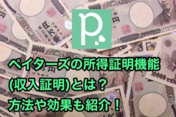 ペイターズ(Paters)の所得証明機能(収入証明)とは?方法や効果も紹介!