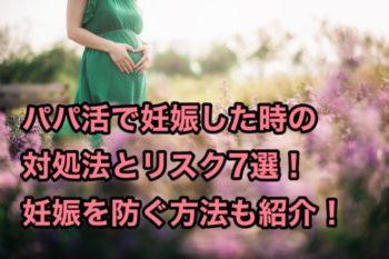 パパ活で妊娠した時の対処法とリスク7選!妊娠を防ぐ方法も紹介!