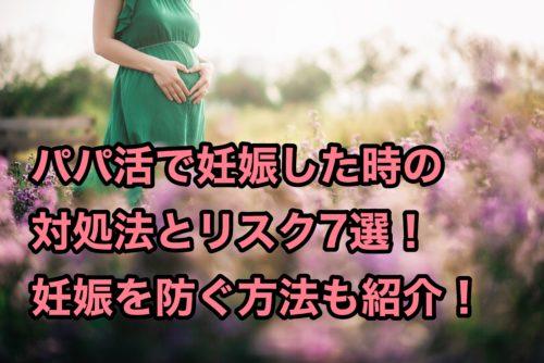 パパ活_妊娠_発覚時の対処法_リスク_妊娠を防ぐ方法