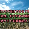 沖縄(那覇)でパパ活はできる?相場や安全性、おすすめの場所やサイトを紹介!