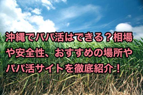 沖縄_パパ活相場場所_安全性_サイトアプリも紹介