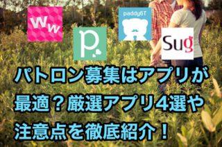 パトロン募集はアプリが最適?厳選アプリ4選や注意点を徹底紹介!