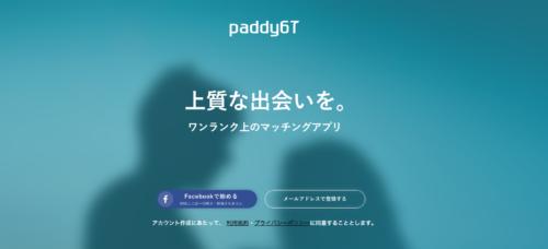 Paddy67_使い方_公式サイト