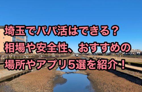 埼玉(さいたま)でパパ活はできる?相場や安全性、おすすめの場所やアプリを紹介!