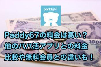 Paddy67の料金は高い?他のパパ活アプリとパディー67の値段も徹底比較!
