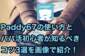 Paddy67(パディー67)の使い方とパパ活初心者が知るべきコツ3選を画像で紹介!