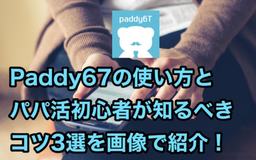 Paddy67_使い方_パパ活初心者_コツ