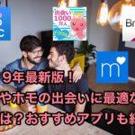 【2019年最新版】ゲイの出会いに最適な方法は?おすすめのアプリも紹介!