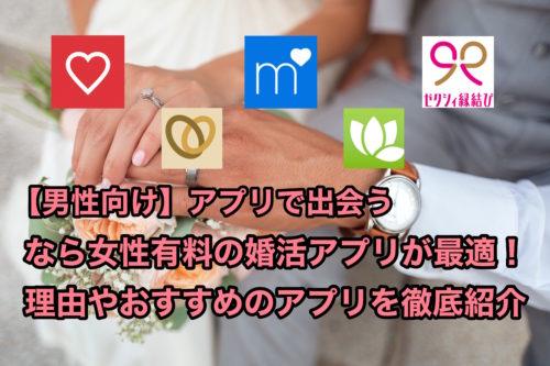女性有料_婚活マッチングアプリ_メリットデメリット_おすすめ