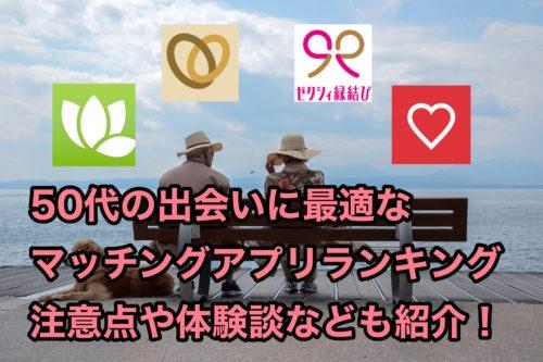 50代_出会い_マッチングアプリ_注意点_ポイント_体験談