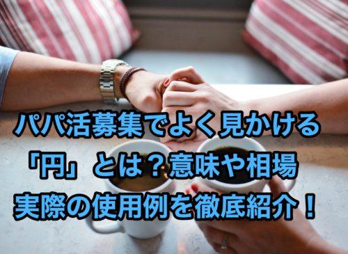 パパ活_円_とは?_意味_相場_使用例