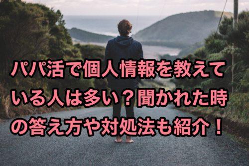 パパ活_個人情報_答え方_対処法