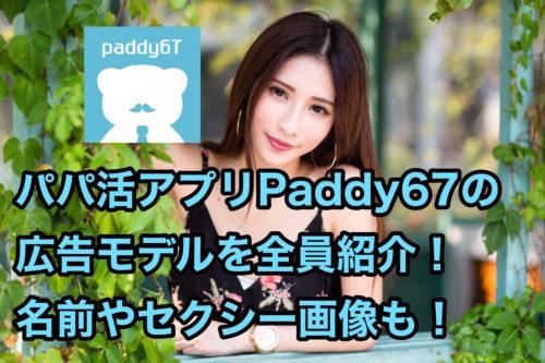 Paddy67(パディー67)の広告モデルを全員紹介!名前やセクシー画像も!