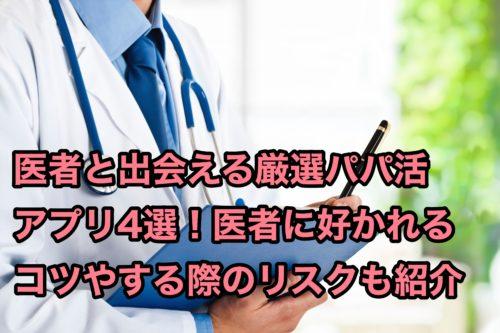 医者_パパ活_アプリ_コツ_リスク