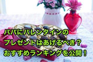 【パパ活】パパにバレンタインはあげるべき?プレゼントランキングを公開!